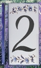 HOME ADDRESS NUMBERS (2) TO UNIT BLUE MOUSTIERS DECORATION
