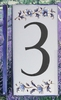 HOME ADDRESS NUMBERS (3) TO UNIT BLUE MOUSTIERS DECORATION