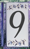 HOME ADDRESS NUMBERS (9) TO UNIT BLUE MOUSTIERS DECORATION